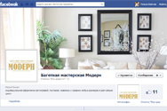 modern-v-facebook