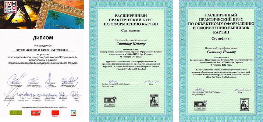 Наши награды - Багетная мастерская Артмодерн